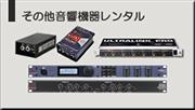 その他音響機材レンタル ダイレクトボックス チャンネルデバイダ―かりるならライズワン