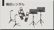 コンサート備品レンタル