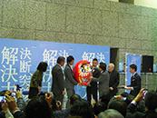 東京都知事選挙猪瀬直樹選挙事務所