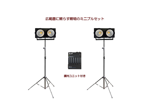 ミニブル ステージライト LED COB ブラインダー レンタル
