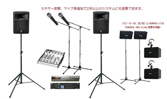 小規模トークショー、イベント催事向けPAレンタル